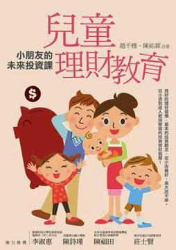 相關著作 : 兒童理財教育:小朋友的未來投資課》2014年7月初版  (點圖可進入看書籍介紹)