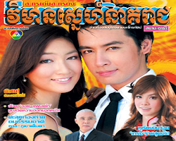 [ Movies ] Vimean Sne Nek Reach​ ละคร วิมานมังกร - Khmer Movies, Thai - Khmer, Series Movies