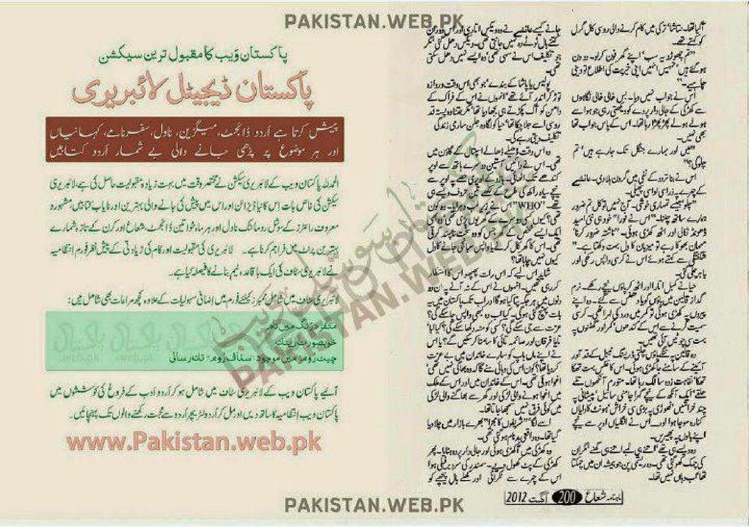 Jannat Ke Pattay Complete Novel by Nimra Ahmed Online Readable Final ...