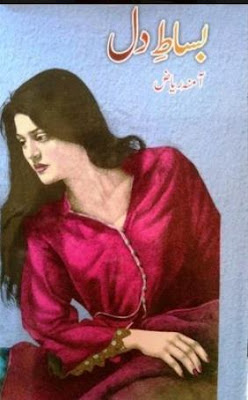 Free download Bisat e dil novel by Amna Riaz Part 2 pdf, Online reading.