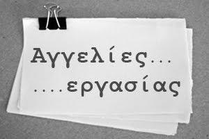 ΕΥΡΕΣΗ ΕΡΓΑΣΙΑΣ