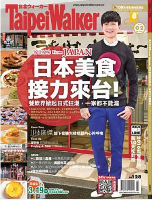 Taipei Walker 2016 2月號