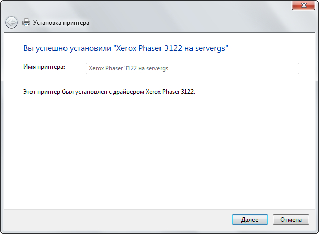 xerox phaser 3122 драйвер windows 10