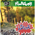 Bachon Ka islam Latest (681) Read Online To Your Mobile Or Download