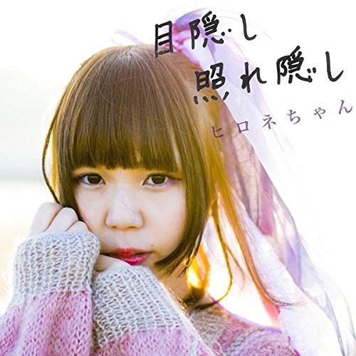 [Album] ヒロネちゃん – 目隠し 照れ隠し (2016.03.30/MP3/RAR)