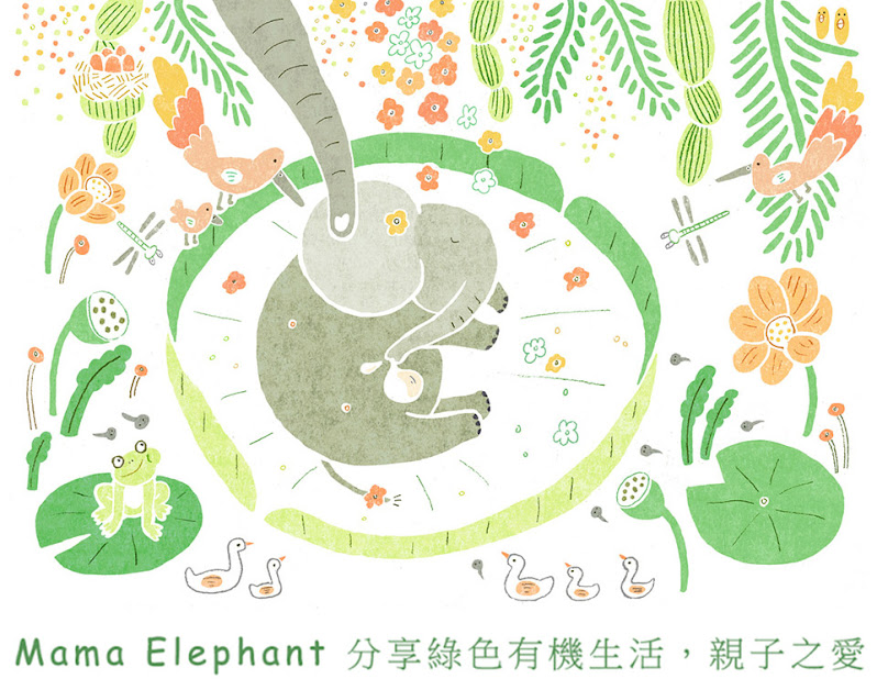 Mama Elephant 分享綠色有機生活.親子之愛