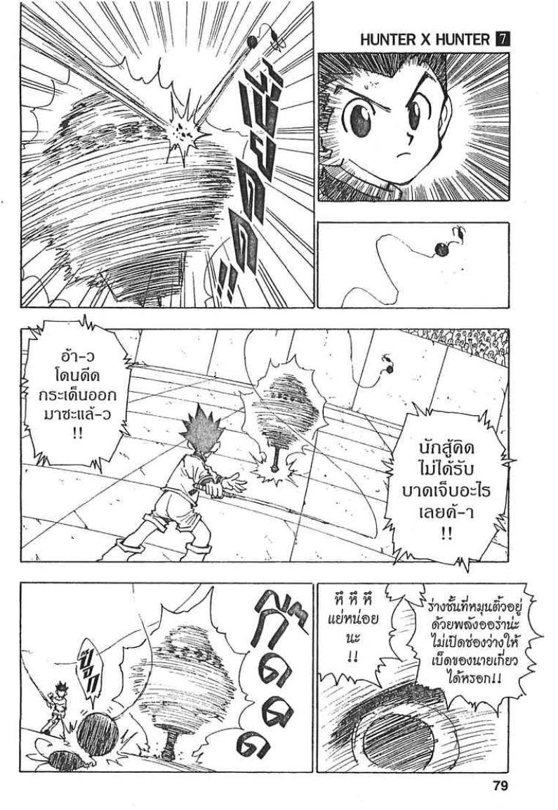 Hunter x Hunter 58 : ศึกแก้มือ แปลไทย