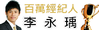 永慶不動產-幸福家-百萬經紀人-李永瑀-0933321736