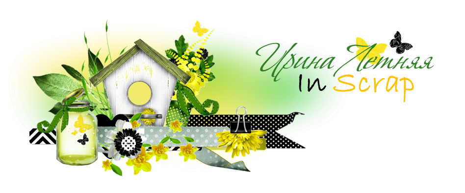 Ирина Летняя - In - Scrap