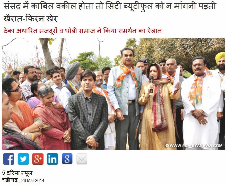 भाजपा प्रत्याशी किरण खेर जनसभा को संबोधित करती हुईं। साथ में पूर्व सांसद सत्य पाल जैन व अन्य