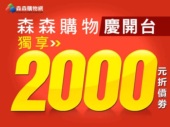 【hks好康多】會員獨享2000元折價券