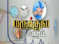 Maruthuva Neram 22-02-2013