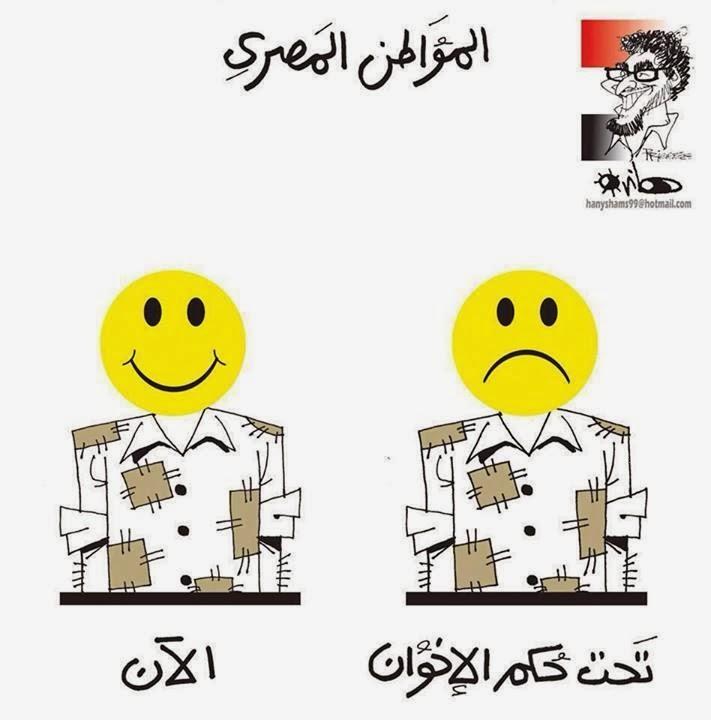كاريكاتير عن حال المواطن المصري ايام حكم الاخوان وحكم السيسي