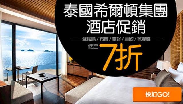 AirAsiaGo 【 希爾頓酒店 】 蘇梅、布吉、曼谷、華欣、芭堤雅 7折起,10月前入住。