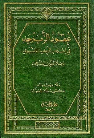 عقود الزبرجد في إعراب الحديث النبوي - للإمام السيوطي