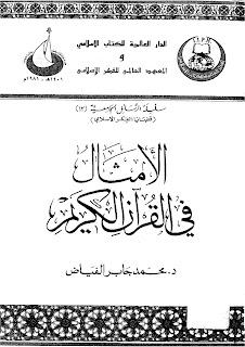 حمل كتاب الأمثال في القرآن الكريم - محمد جابر الفياض