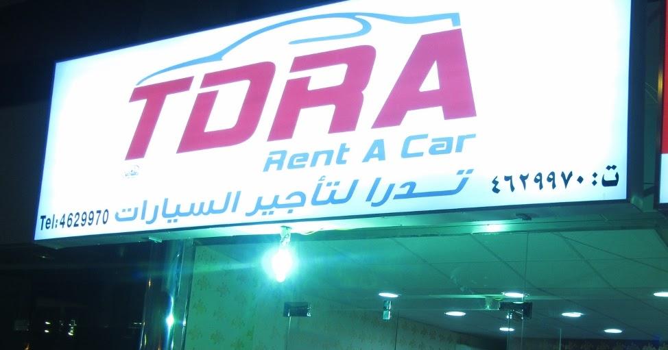 Al Wefaq Rent A Car Riyadh