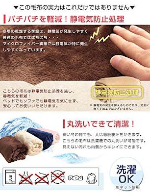 静電気防止 マイクロファイバー 毛布 対策