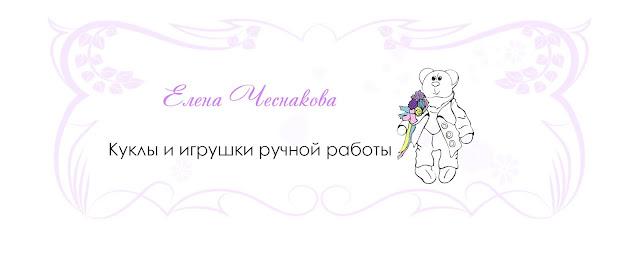 Елена Чеснакова. Куклы и игрушки ручной работы