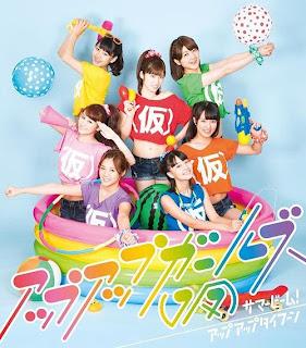 Up Up Girls (Kari) アップアップガールズ(仮) - Summer Beam! サマービーム!  Up Up Typhoon アップアップタイフーン