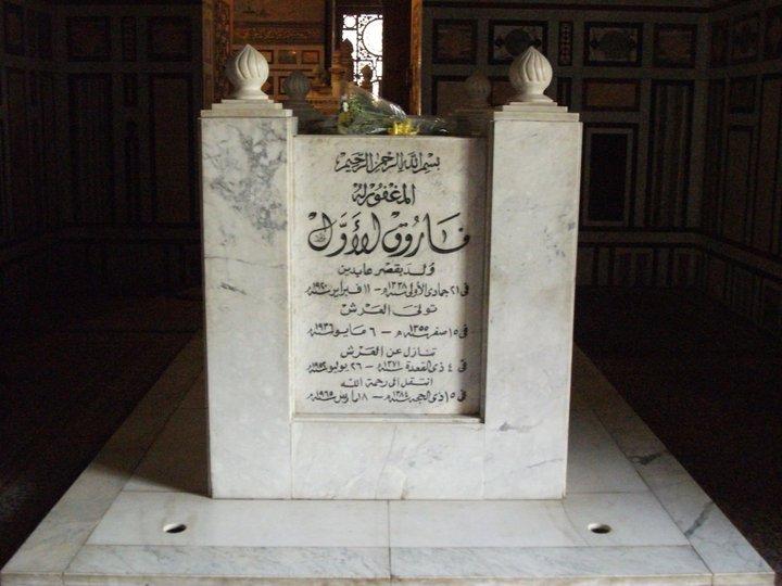 نتيجة بحث الصور عن قبر الملك فاروق