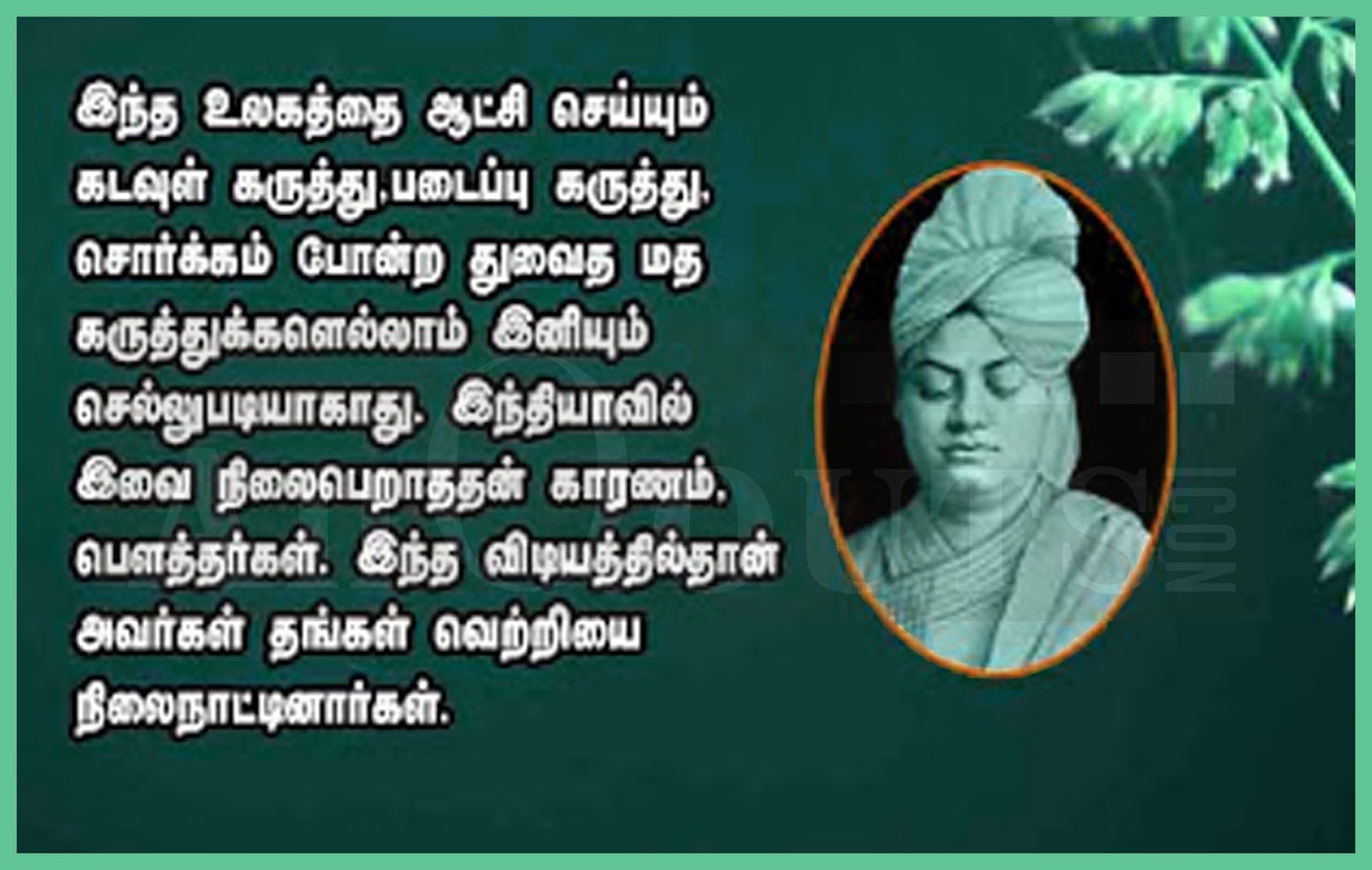 Vivekananda Life Quotes And Images Best Tamil Kavithaigal Pictures