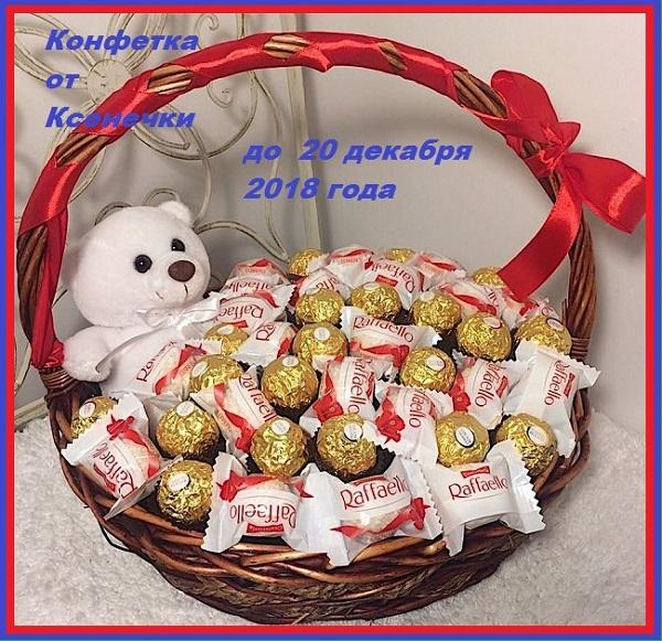 до 20 декабря сюрпризная конфетка от Ксении