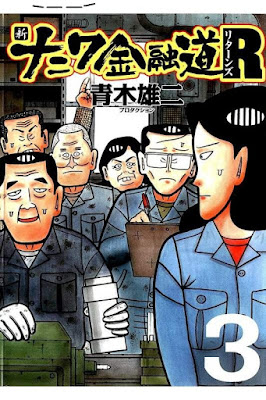 新ナニワ金融道R 第01-03巻 [Shin Naniwa Kinyuudou R vol 01-03] rar free download updated daily