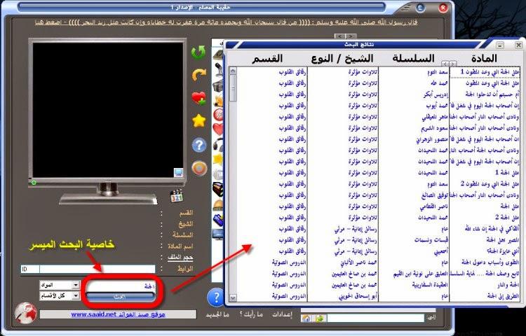 تحميل برنامج حقيبة المسلم الاصدار الاخير
