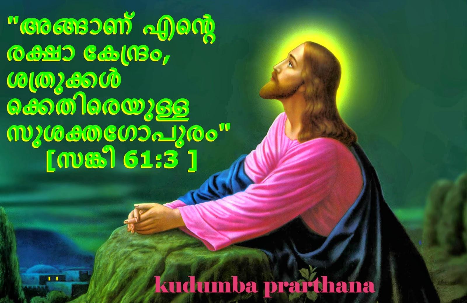 KUDUMBA PRARTHANA malayalam prayers: BIBLE VERSES Malayalam
