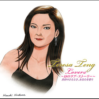 Teresa Teng テレサ・テン Lovers 18 no Love Story Tasogare no Hitotoki, Anata wo Omou. . .
