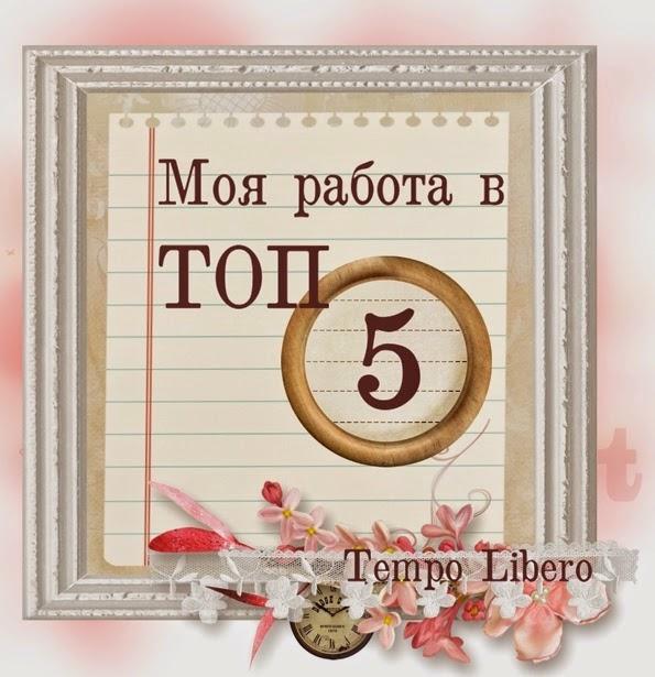 Мой блокнот в ТОПе