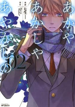 あかやあかしやあやかしの zip rar Comic dl torrent raw manga raw
