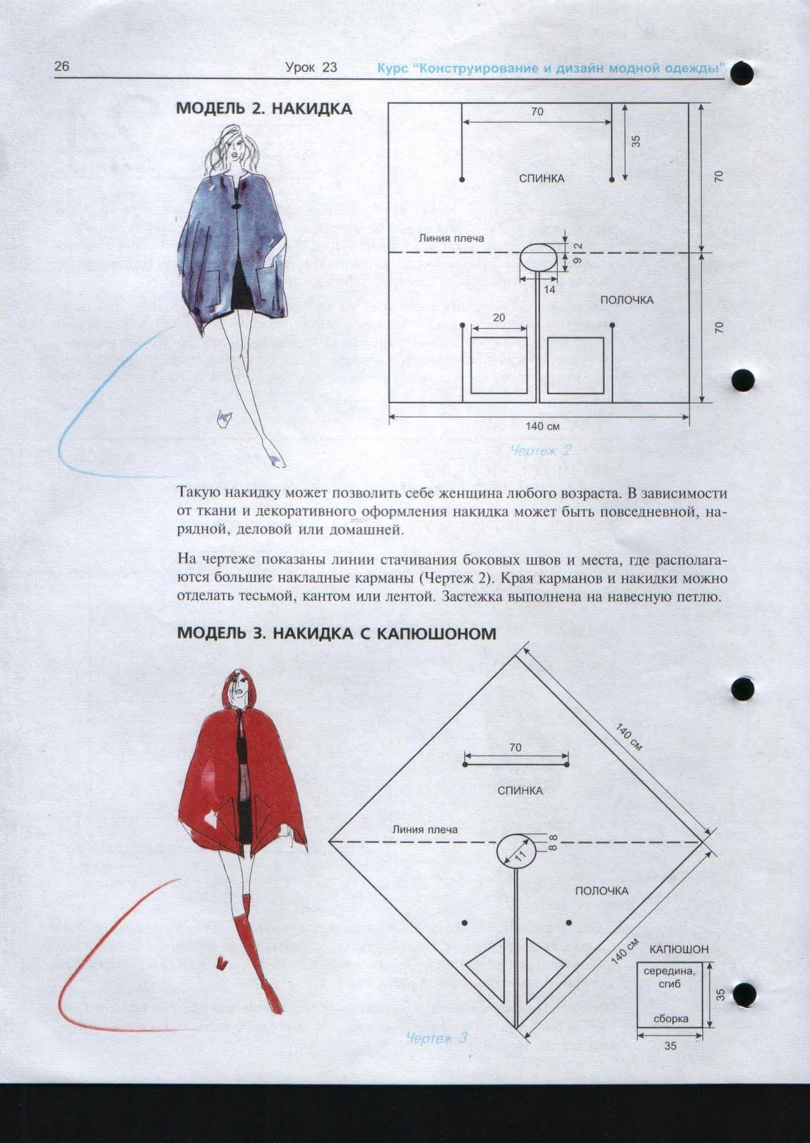 Пальто пончо: выбираем фасон и учимся шить своими руками