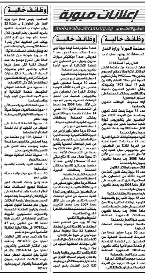 مسابقة وزارة العدل مصلحة الخبراء