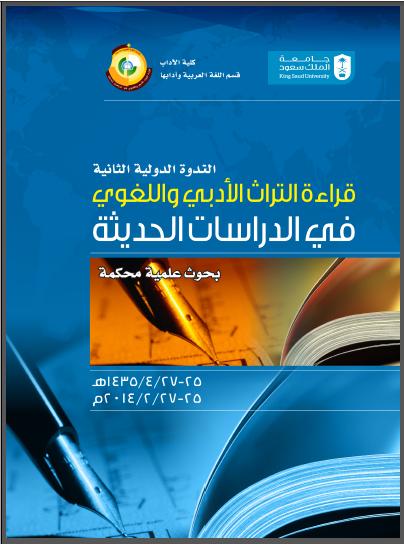 قراءة التراث الأدبي واللغوي في الدراسات الحديثة - بحوث الندوة الدولية الثانية pdf