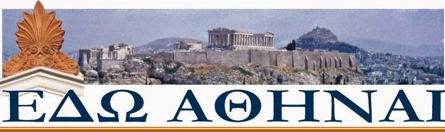 Εδώ Αθήναι