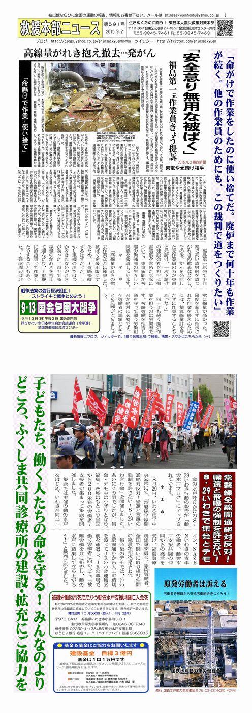 http://www.geocities.jp/shinsaikyuenhonbu/honbu591.pdf