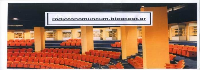 Radiofonomuseum.blogspot.gr
