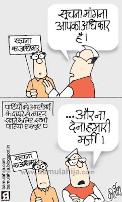 rti cartoon, indian political cartoon