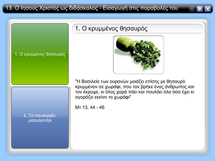 http://ebooks.edu.gr/modules/ebook/show.php/DSGYM-B118/381/2537,9844/extras/Html/kef2_en13_paraboles_biblioy_popup.htm
