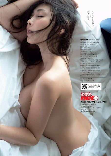 杉原杏璃 Sugihara Anri Weekly Playboy 週刊プレイボーイ No 31 2015 Photos 4