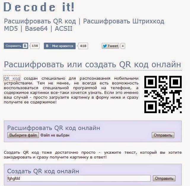 Считывание QR кода на ПК