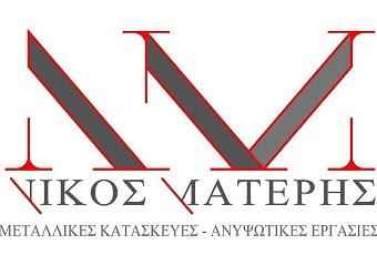Νίκος Ματέρης - Μεταλλικές Κατασκευές