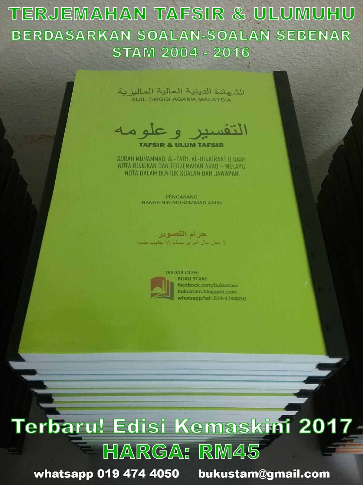 NOTA TERJEMAHAN ARAB MELAYU TAFSIR AL-QURAN