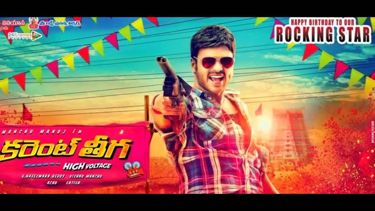 Current Theega Movie Teaser | Manchu Manoj | Rakul Preet Singh