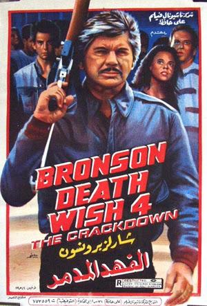 Death Wish 4 / El Vengador Anónimo 4 / El Regreso del Justiciero / Yo Soy la Justicia II Poster