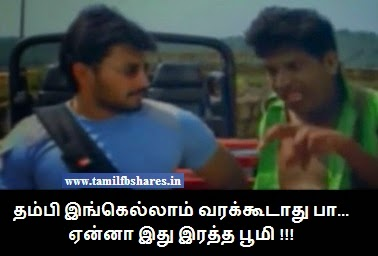 MY Reaction in Tamil: Vadivelu Raththa boomi reaction fb ... Vadivelu Comedy Dialogues In Tamil