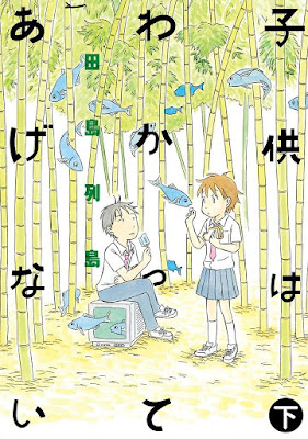 子供はわかってあげない 上下巻 [Kodomo wa Wakatte Agenai Joukan+Gekan] rar free download updated daily