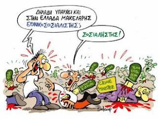 η Ελλάδα μας ανήκει
